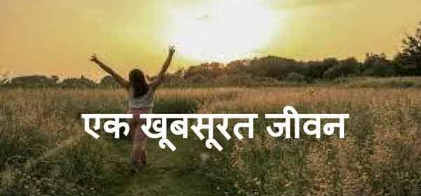 life quotes in hindi