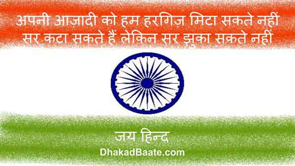 desh-bhakti-thought