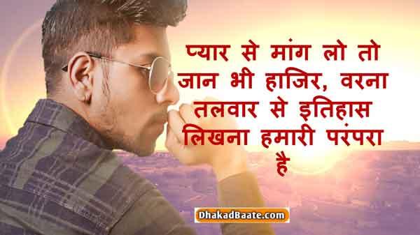 Read more about the article हिन्दी ऐटीट्यूड स्टेटस | Dhakad Attitude Status