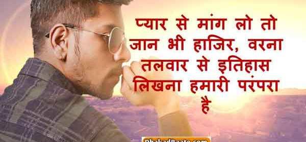Best Hindi Attitude Status