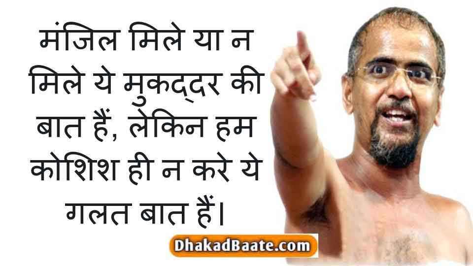 Read more about the article तरुणसागर जी के कड़वे वचन