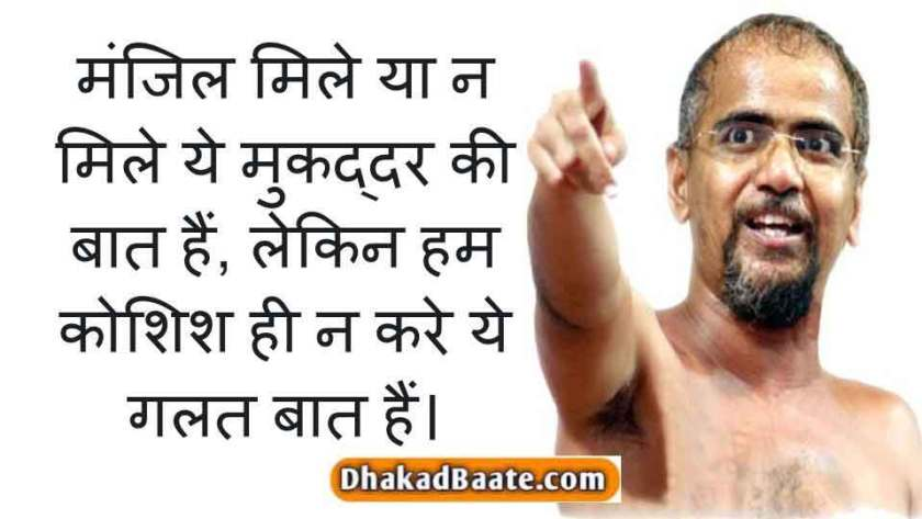 tarun sagar ji hindi quotes