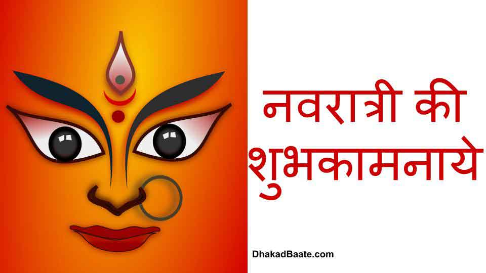 Read more about the article नवरात्री स्पेशल शायरी, Wishes, Messages, Quotes in Hindi