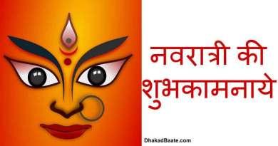 Happy Navratri Wishes