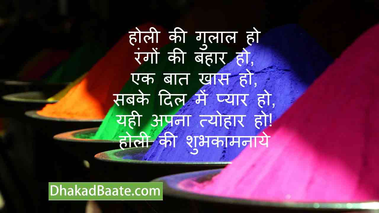 Read more about the article होली की शुभकामनाये Wishes, Messages, Shayari, Status in Hindi