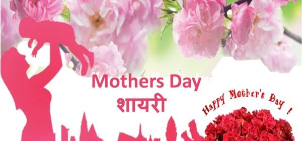 Mothers-Day-Shayari
