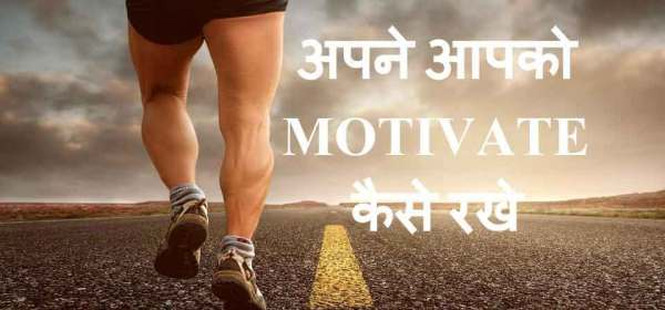 How to Keep Motivated oneself