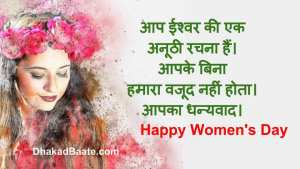 Read more about the article अंतरराष्ट्रीय महिला दिवस 2021 Womens Day Hindi Quotes