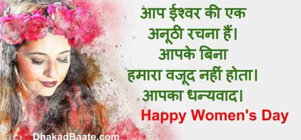 happy-womens-day-quotes-in-hindi