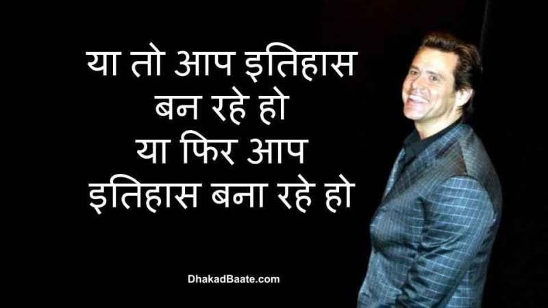 jim carrey hindi quotes
