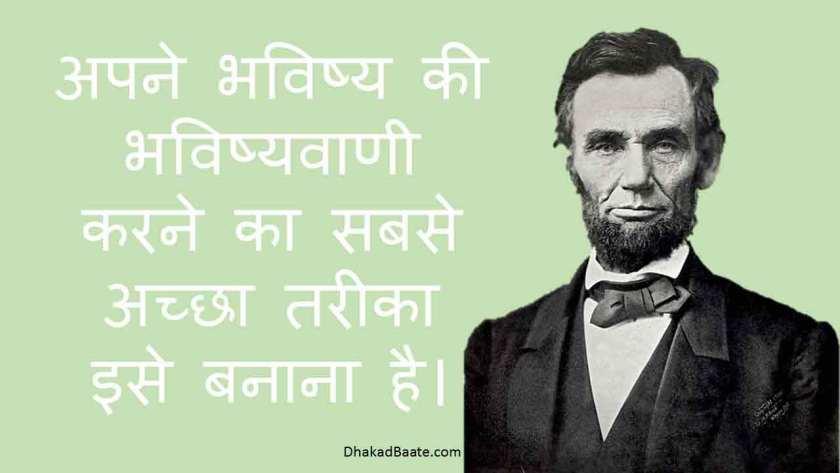 अब्राहम लिंकन के अनमोल विचार
