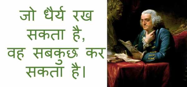 Benjamin Franklin Quotes in Hindi
