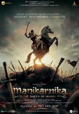 Read more about the article मैं रहूं या ना रहूं भारत ये रहना चाहिए BHARAT Lyrics – Manikarnika