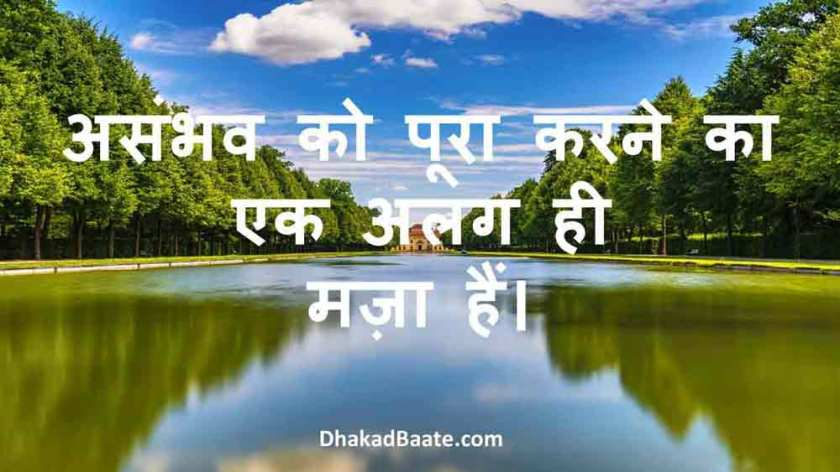 Walt-Disney-hindi-quotes