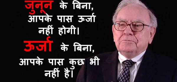 Warren Buffett Hindi Quotes
