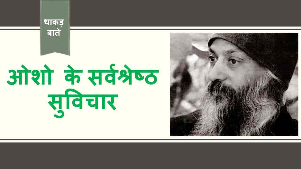 Read more about the article ओशो के 31 सर्वश्रेष्ठ सुविचार Osho Hindi Quotes