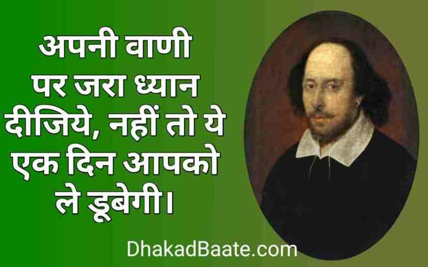 विलियम शेक्सपियर के अनमोल वचन