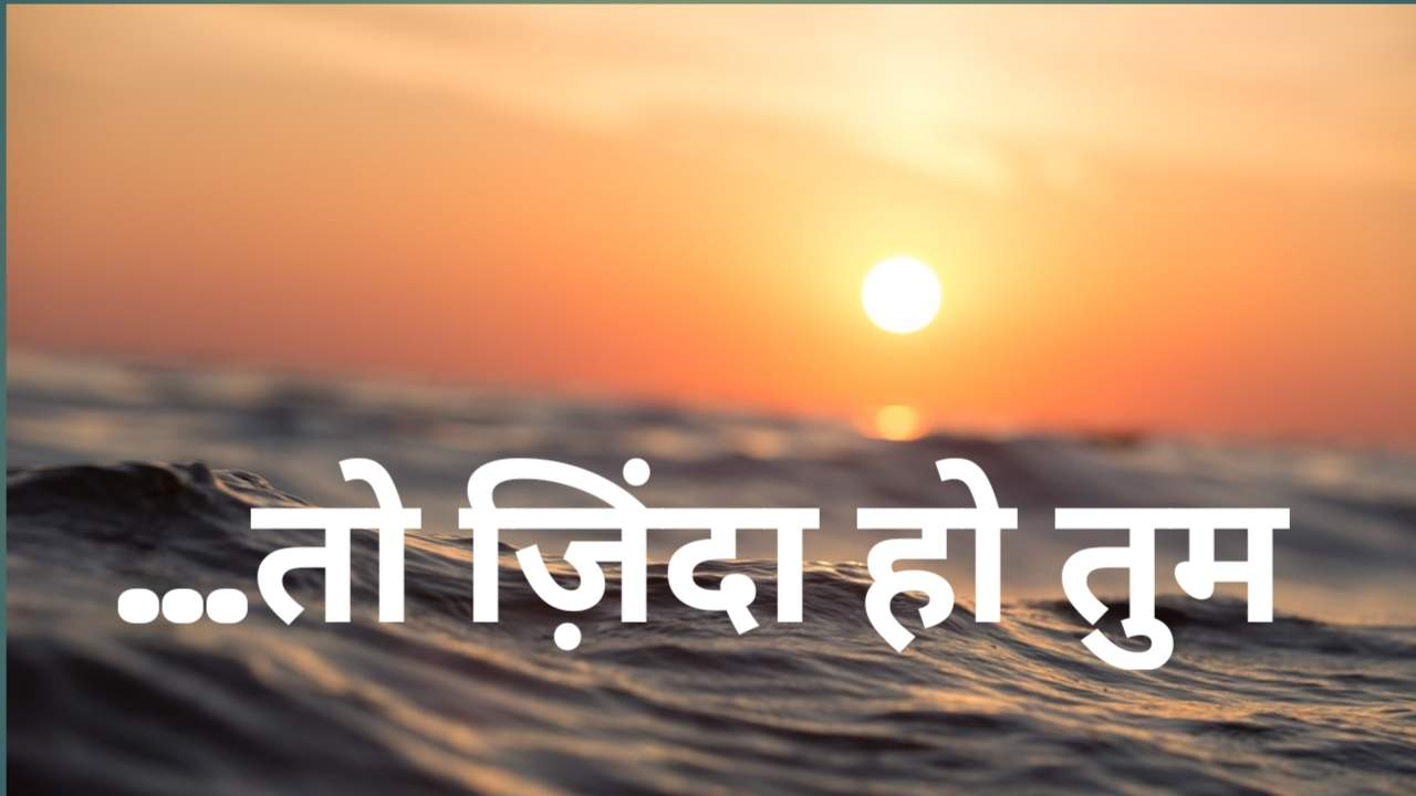 Read more about the article …तो ज़िंदा हो तुम
