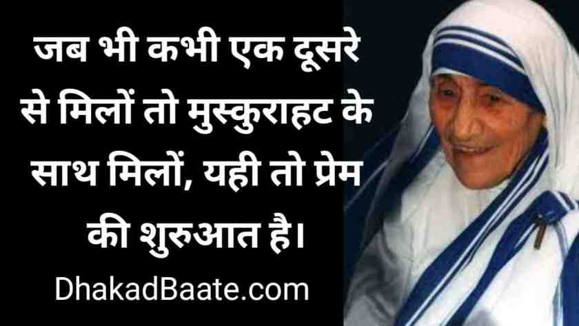 मदर टेरेसा के प्यार भरे अनमोल वचन