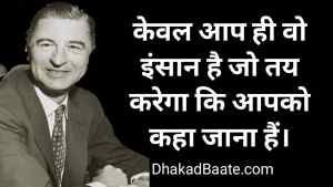 Read more about the article डॉ. सिअस के सुविचार-Dr. Seuss Hindi Quotes