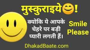Read more about the article आपकी प्यारी सी मुस्कान पर प्यार भरे 18 सुविचार – Quotes on Smile in Hindi