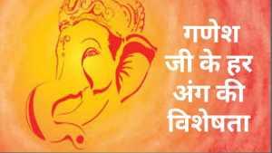 Read more about the article गणेश जी के हर अंग में छिपा है ज्ञान का खजाना- गणेश चतुर्थी स्पेशल