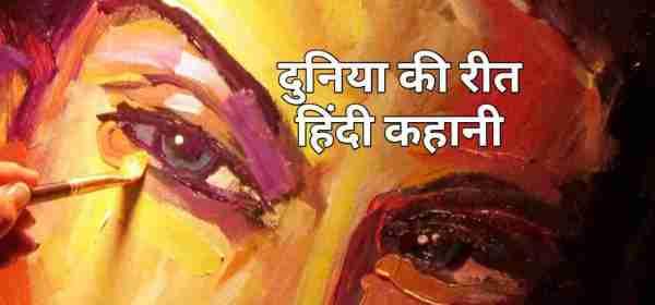 संसार की रीत-हिंदी कहानी
