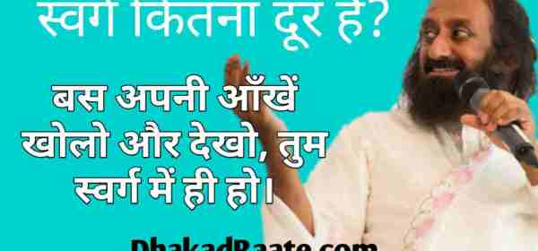 श्री श्री रविशंकर जी के अनमोल विचार