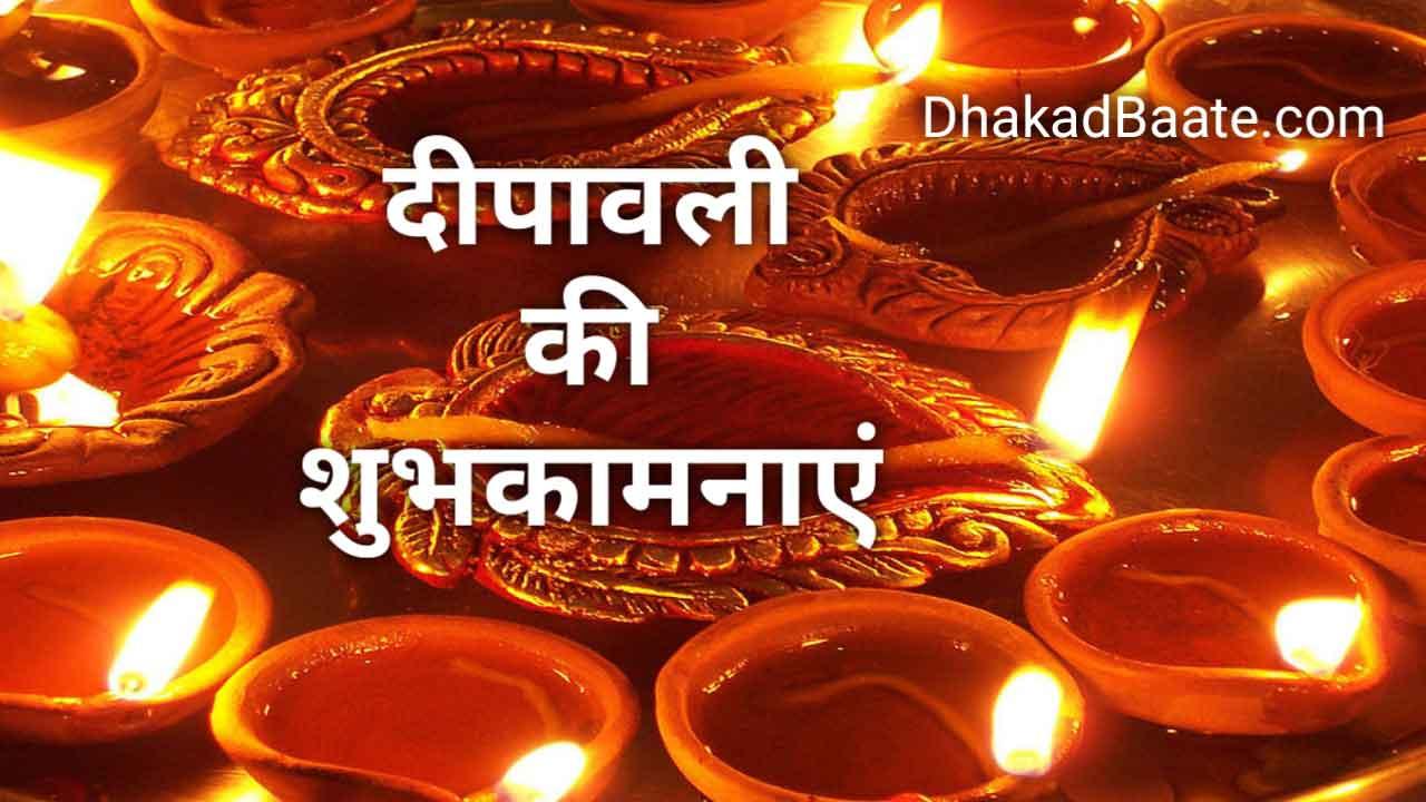 Read more about the article दीपावली के हार्दिक शुभकामनाएं: दीपावली के 25 स्टेटस, कोट्स, शायरी, मैसेज, SMS, सुविचार