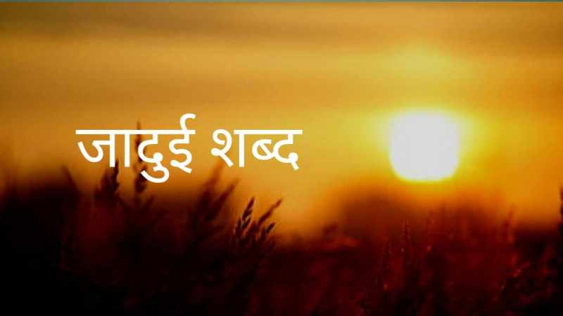 Positive Affirmation in Hindi