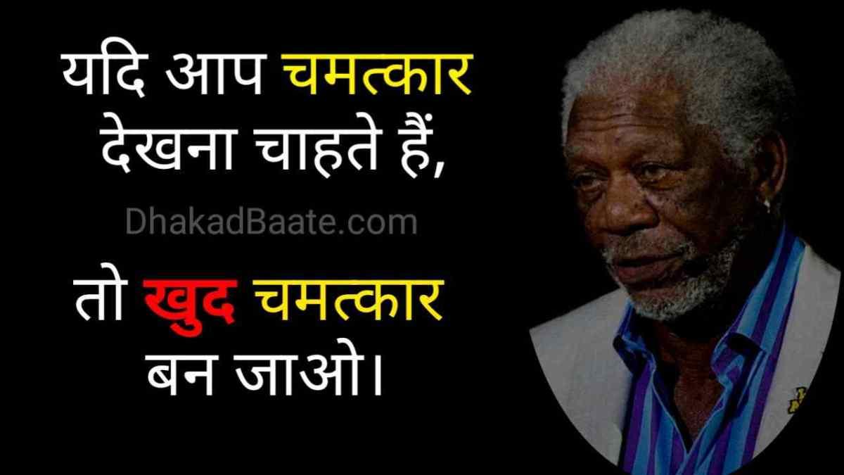Morgan Freeman Hindi Quotes