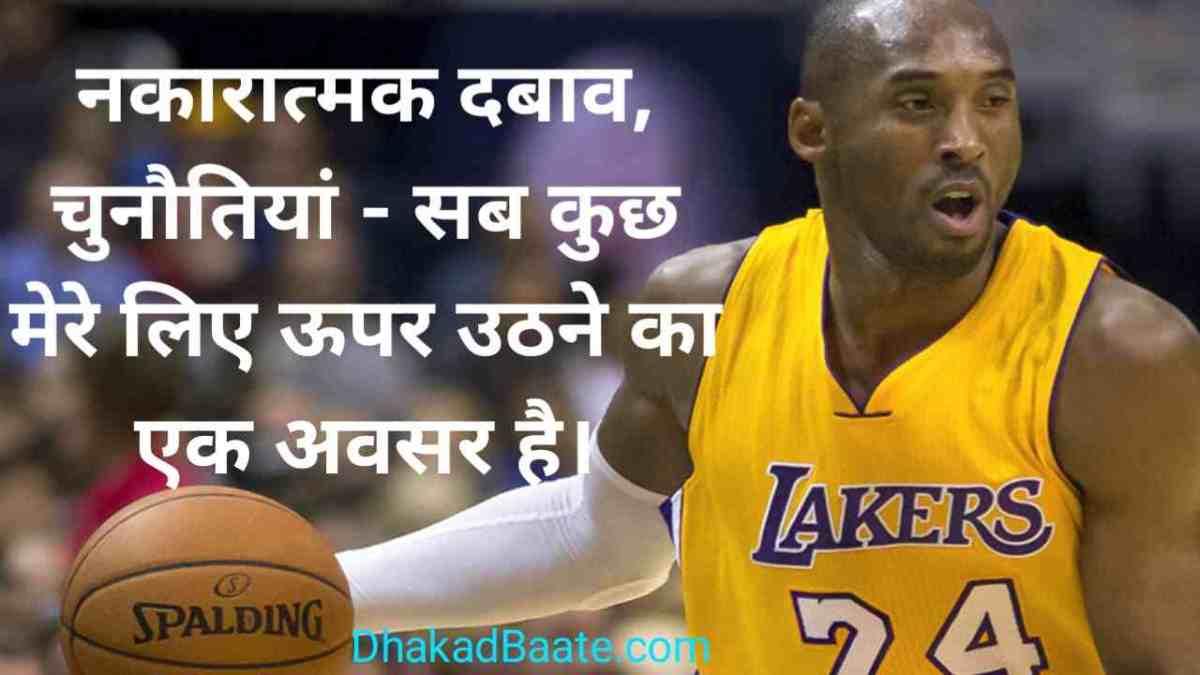 Kobe Bryant Quotes in hindi