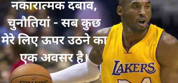 Kobe Bryant Quotes in hindi