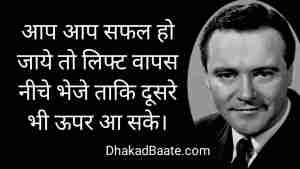 Read more about the article जैक लेमन के 6 सुविचार Jack Lemmon Quotes in Hindi