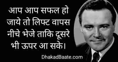 जैक लेमन के 6 सुविचार Jack Lemmon Quotes in Hindi