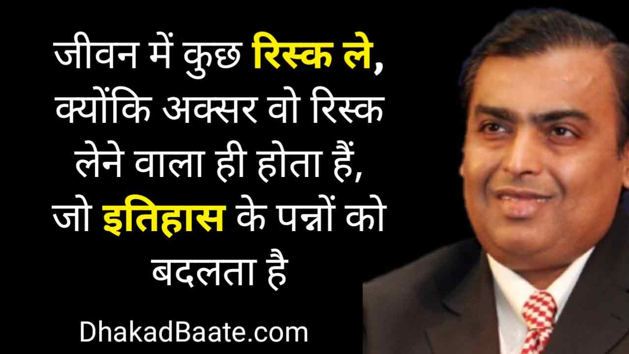 Read more about the article मुकेश अंबानी के अनमोल विचार – Mukesh Ambani Quotes in Hindi
