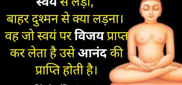 भगवान महावीर के अनमोल विचार