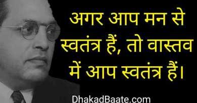 Babasaheb Ambedkar Hindi Quotes