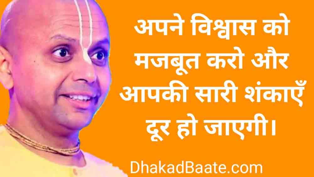 Gaur Gopal Das Quotes in HindI