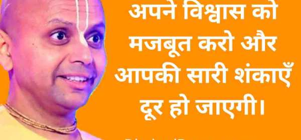 Gaur Gopal Das Quotes in HindI