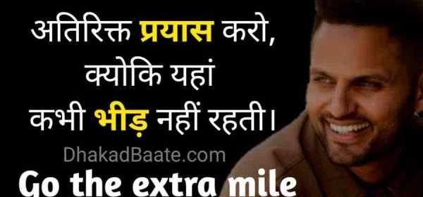 Jay Shetty Quotes In Hindi