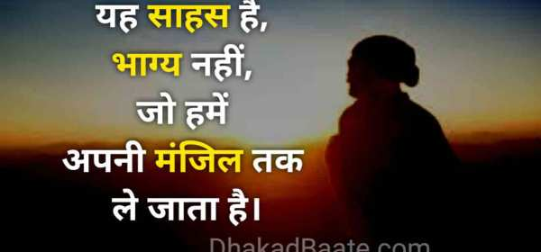 Ruskin Bond Hindi Quotes