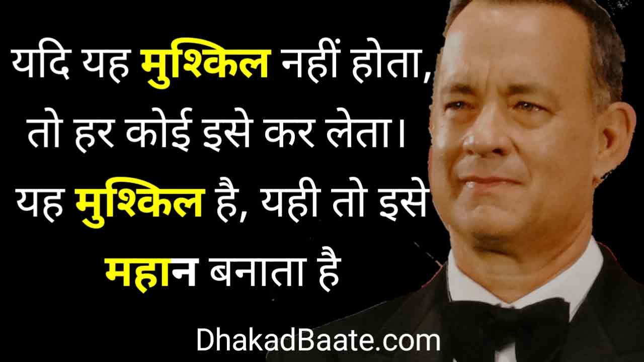 Read more about the article टॉम हैंक्स के अनमोल वचन-Tom Hanks Hindi Quotes