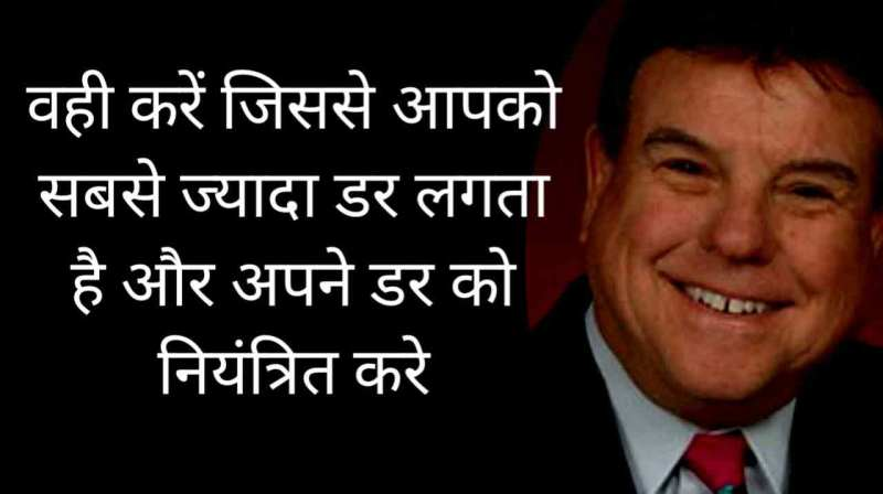 Tom Hopkins Quotes in Hindi
