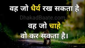Read more about the article धैर्य पर सर्वश्रेष्ठ 29 अनमोल विचार-Best Patience Quotes In Hindi