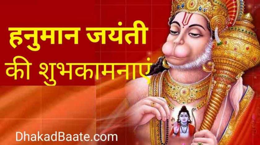 hanuman jayanti ki shubhikamnaye