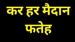 Read more about the article कर हर मैदान फतेह – Kar Har Maidaan Fateh Song Lyrics in Hindi