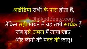 Read more about the article जैक डोरसे के अनमोल विचार Jack Dorsey Hindi quotes