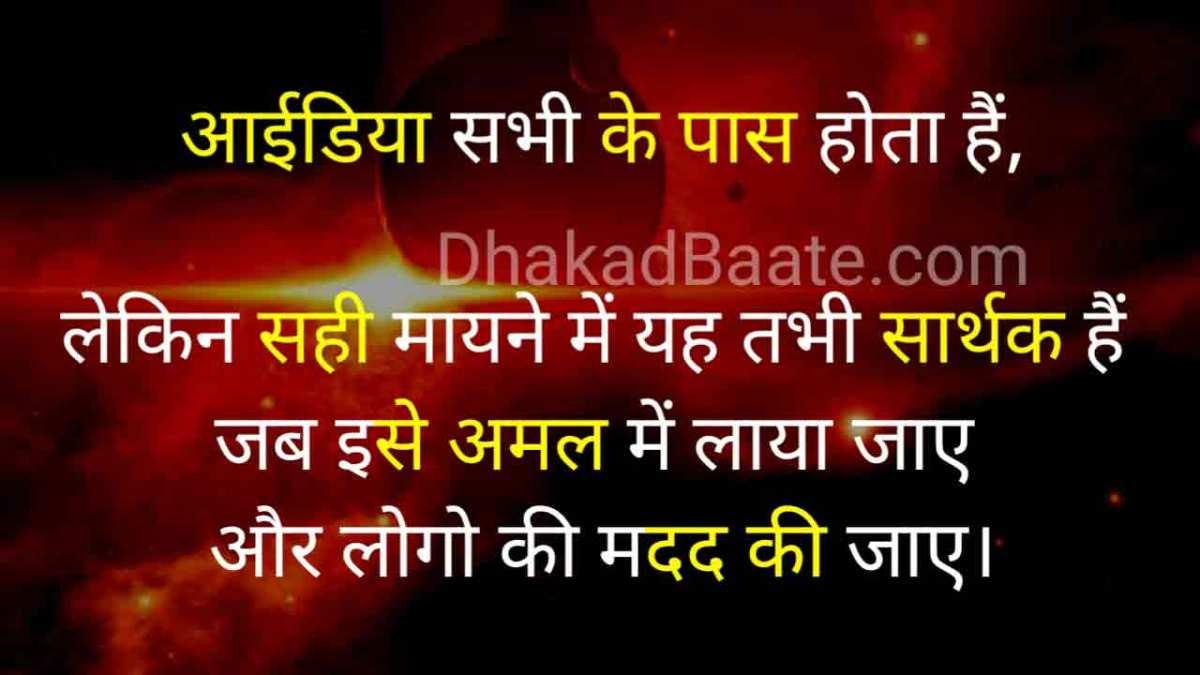 Jack Dorsey Hindi quotes