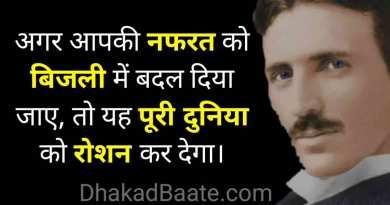 Nikola Tesla Hindi Quotes
